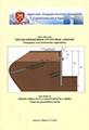 Prednapregnuta geotehnička sidra