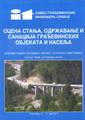 Ocena stanja, održavanje i sanacija građevinskih objekata i naselja