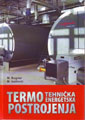 termo-teh i energ postrojenja